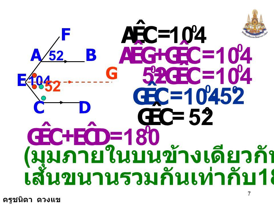 C E A ˆ 104 G E A ˆ C C E G ˆ 52 C E G ˆ 52 C E G ˆ 52 C E G ˆ D = + =
