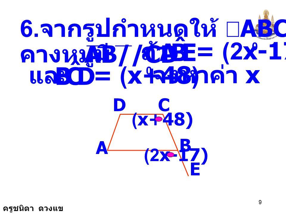 E B A ˆ D C B ˆ 6.จากรูปกำหนดให้ ABCD เป็น  คางหมูมี AB//CD
