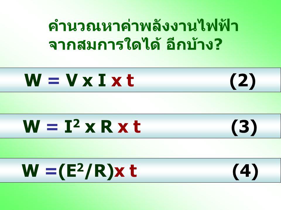 W = V x I x t (2) W =(E2/R)x t (4)