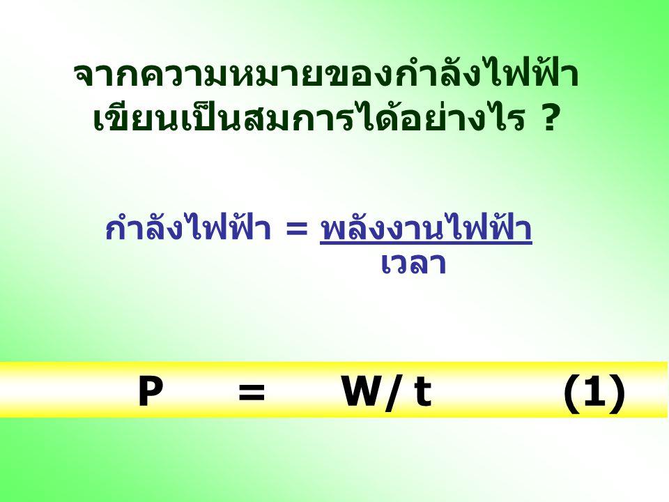 จากความหมายของกำลังไฟฟ้า เขียนเป็นสมการได้อย่างไร