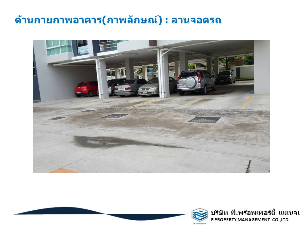ด้านกายภาพอาคาร(ภาพลักษณ์) : ลานจอดรถ