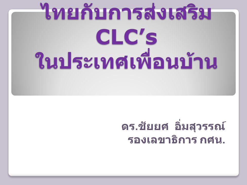 ไทยกับการส่งเสริม CLC's ในประเทศเพื่อนบ้าน