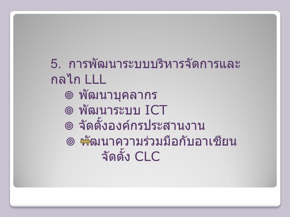 5. การพัฒนาระบบบริหารจัดการและกลไก LLL