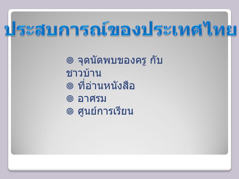 ประสบการณ์ของประเทศไทย