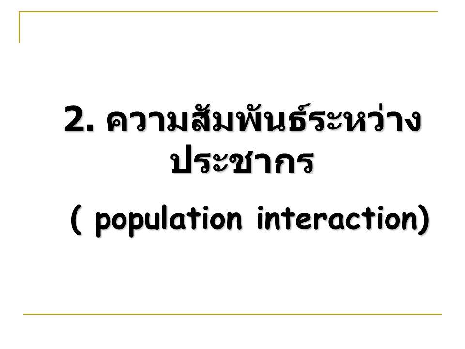 2. ความสัมพันธ์ระหว่างประชากร ( population interaction)