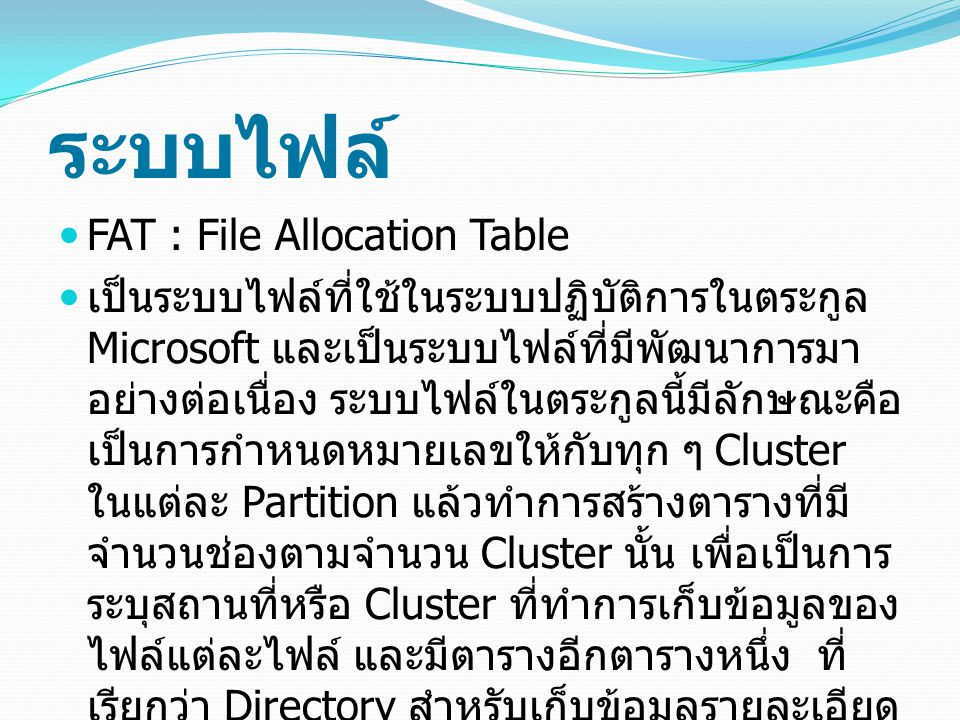 ระบบไฟล์ FAT : File Allocation Table