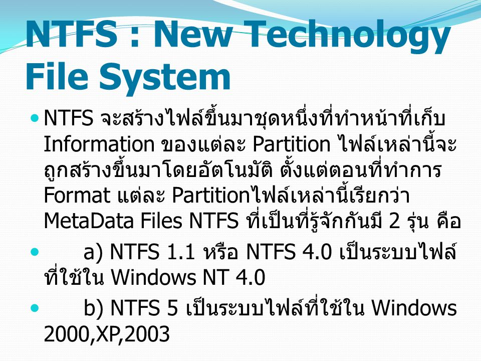 NTFS : New Technology File System