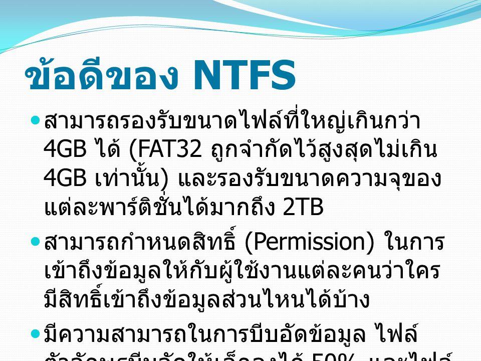 ข้อดีของ NTFS
