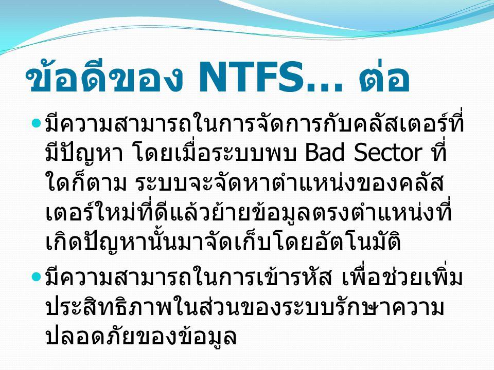 ข้อดีของ NTFS… ต่อ