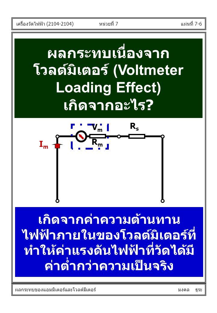 โวลต์มิเตอร์ (Voltmeter Loading Effect) เกิดจากค่าความต้านทาน
