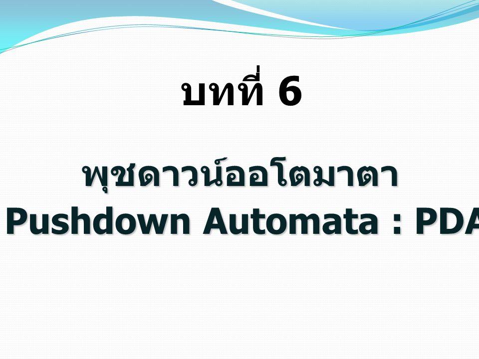 Pushdown Automata : PDA