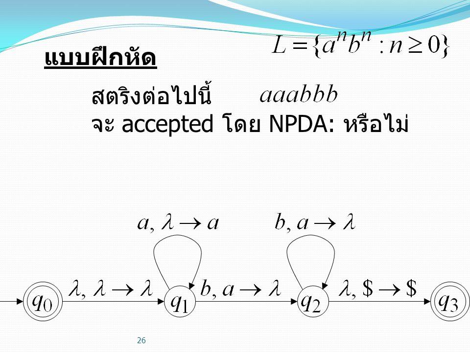แบบฝึกหัด สตริงต่อไปนี้ จะ accepted โดย NPDA: หรือไม่
