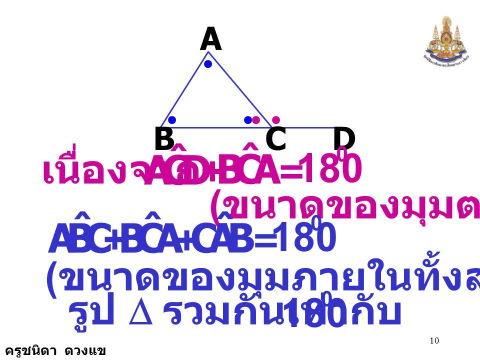 D C A ˆ 180 B 180 C B A ˆ 180 เนื่องจาก + (ขนาดของมุมตรง) +