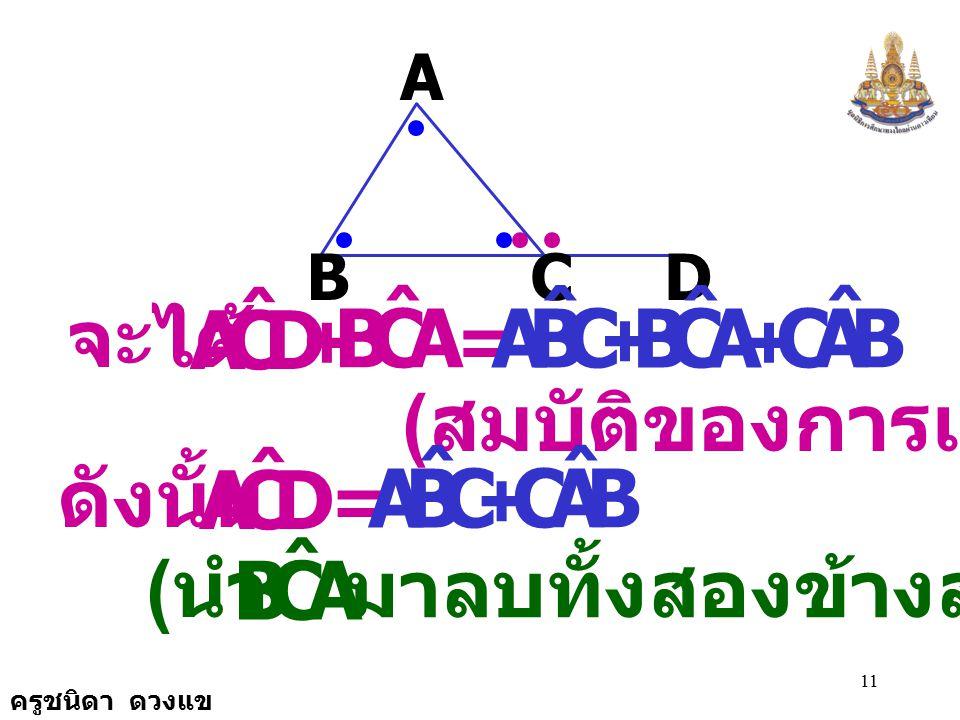 D C A ˆ B D C A ˆ B A C B ˆ จะได้ + (สมบัติของการเท่ากัน) ดังนั้น +