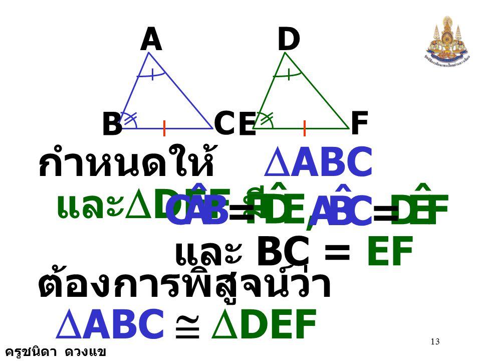 E, D F ˆ B A C E กำหนดให้ DABC และDDEF มี = และ BC = EF