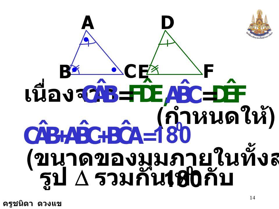 E, D F ˆ B A C E 180 B A C ˆ 180 เนื่องจาก = (กำหนดให้) +