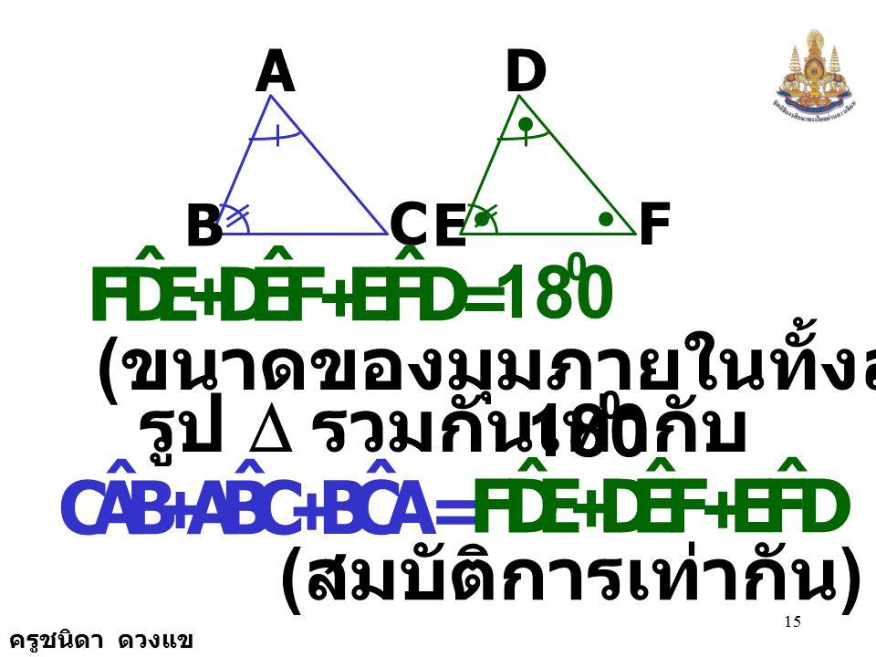 180 E D F ˆ 180 B A C ˆ E D F + (ขนาดของมุมภายในทั้งสามมุมของ