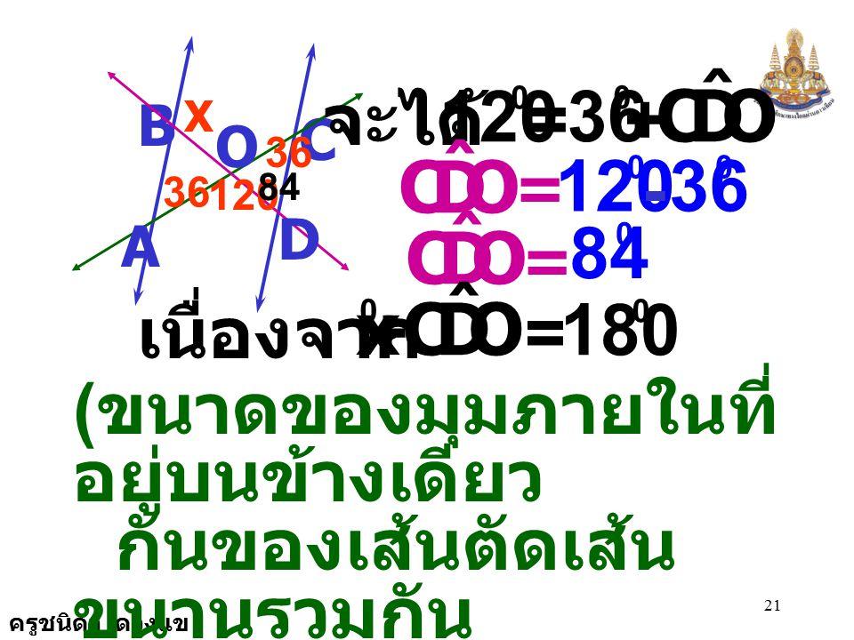 120 O D C ˆ 36 O D C ˆ 120 36 O D C ˆ 84 180 O D C ˆ x จะได้ + = -