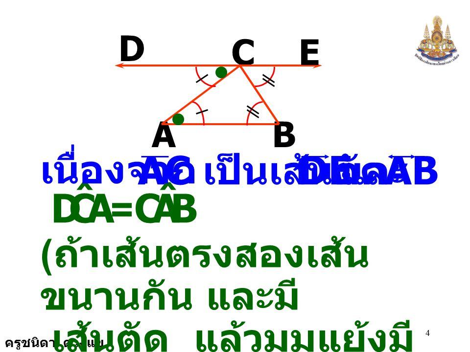 A C D ˆ B เนื่องจาก AC เป็นเส้นตัด AB DE และ =