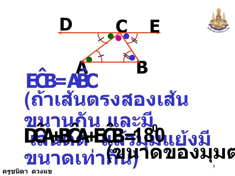 B C E ˆ A 180 A C D ˆ B E = (ถ้าเส้นตรงสองเส้นขนานกัน และมี