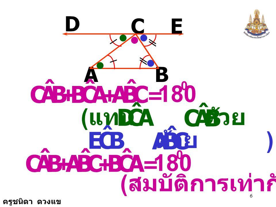 180 B A C ˆ A C D ˆ B B C E ˆ A 180 B A C ˆ + (แทน ด้วย และ ด้วย ) +