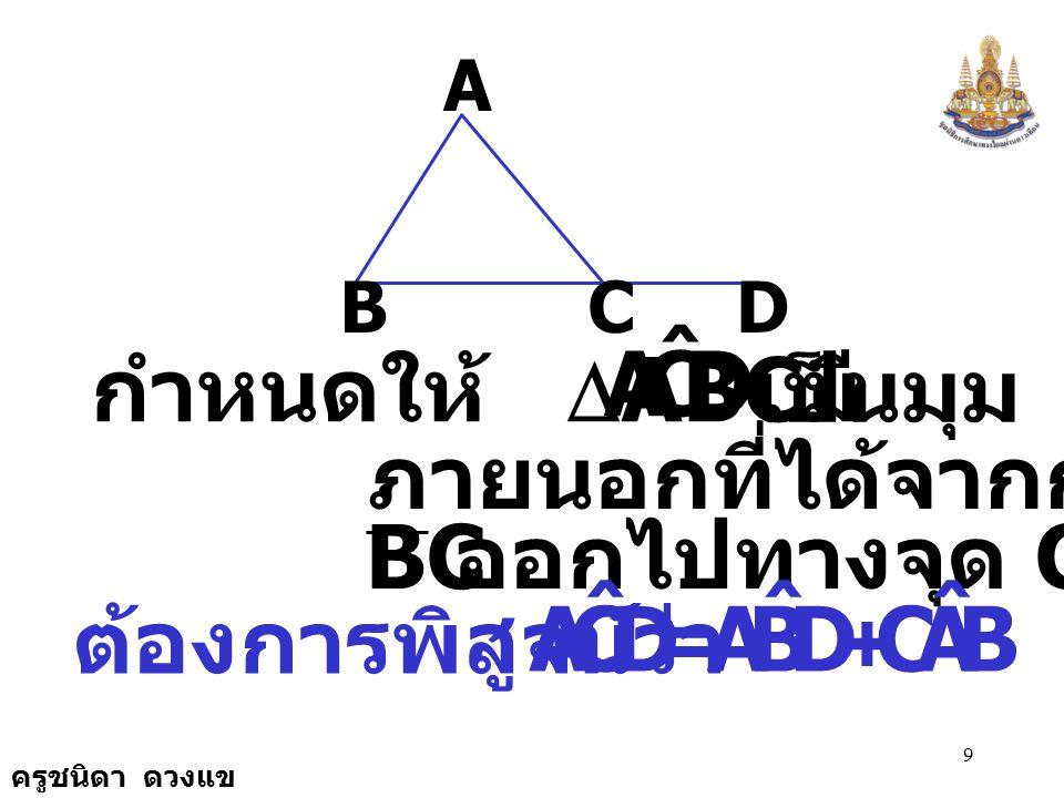 D C A ˆ D C A ˆ B กำหนดให้ DABCมี เป็นมุม ภายนอกที่ได้จากการต่อ BC