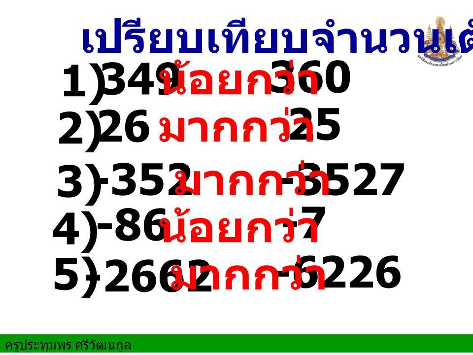 เปรียบเทียบจำนวนเต็ม