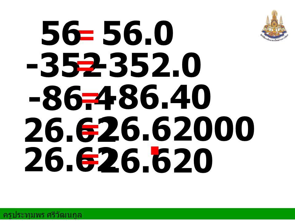56 = 56.0 -352 = -352.0 -86.40 -86.4 = = 26.62000 26.62 . = 26.62 26.620