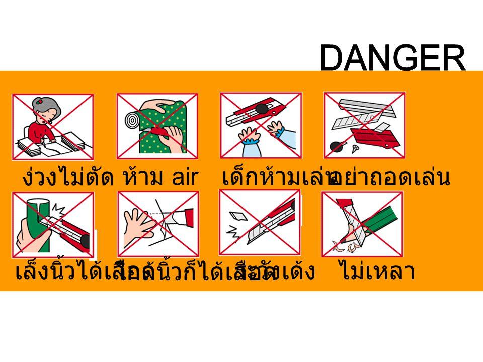 DANGER อย่าถอดเล่น. ห้าม air. เด็กห้ามเล่น. ง่วงไม่ตัด. เล็งนิ้วได้เลือด. ใกล้นิ้วก็ได้เลือด. ระวังเด้ง.
