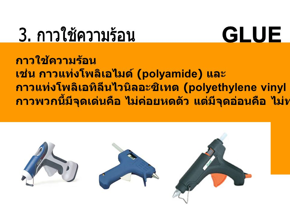 3. กาวใช้ความร้อน GLUE กาวใช้ความร้อน