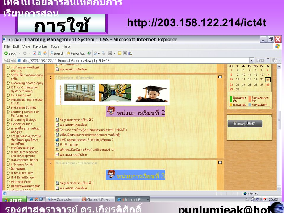 การใช้ WBI http://203.158.122.214/ict4t punlumjeak@hotmail.com