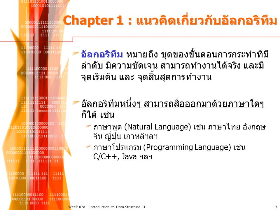 Chapter 1 : แนวคิดเกี่ยวกับอัลกอริทึม