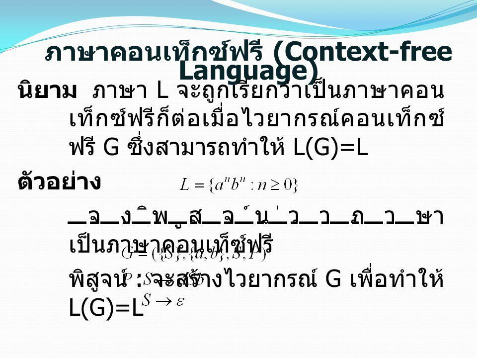 ภาษาคอนเท็กซ์ฟรี (Context-free Language)