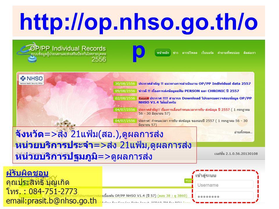 http://op.nhso.go.th/op จังหวัด=>ส่ง 21แฟ้ม(สอ.),ดูผลการส่ง