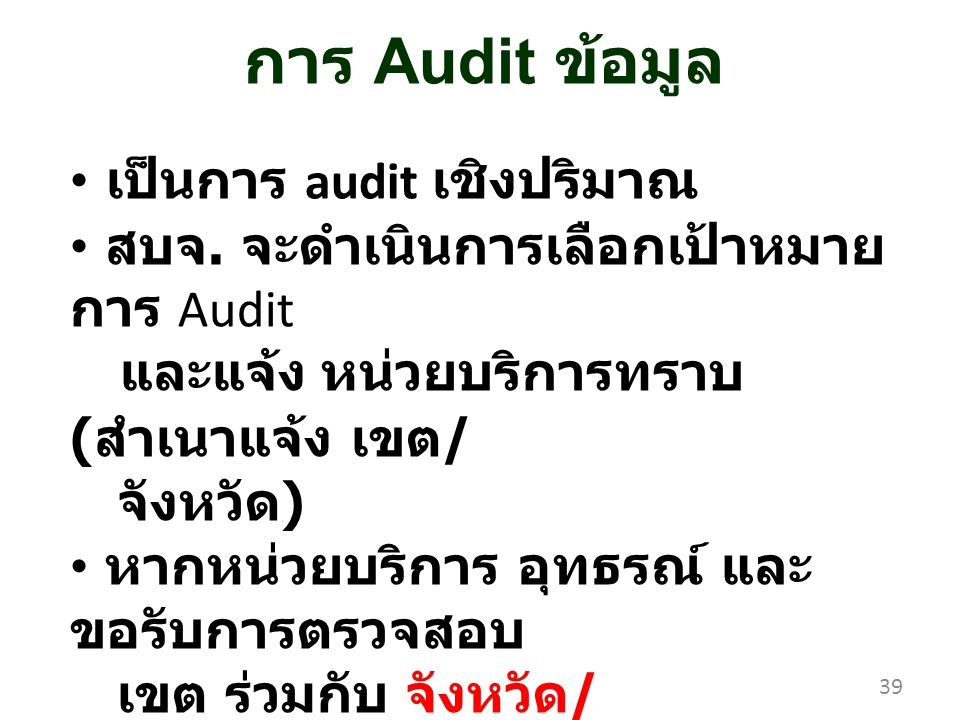 การ Audit ข้อมูล เป็นการ audit เชิงปริมาณ