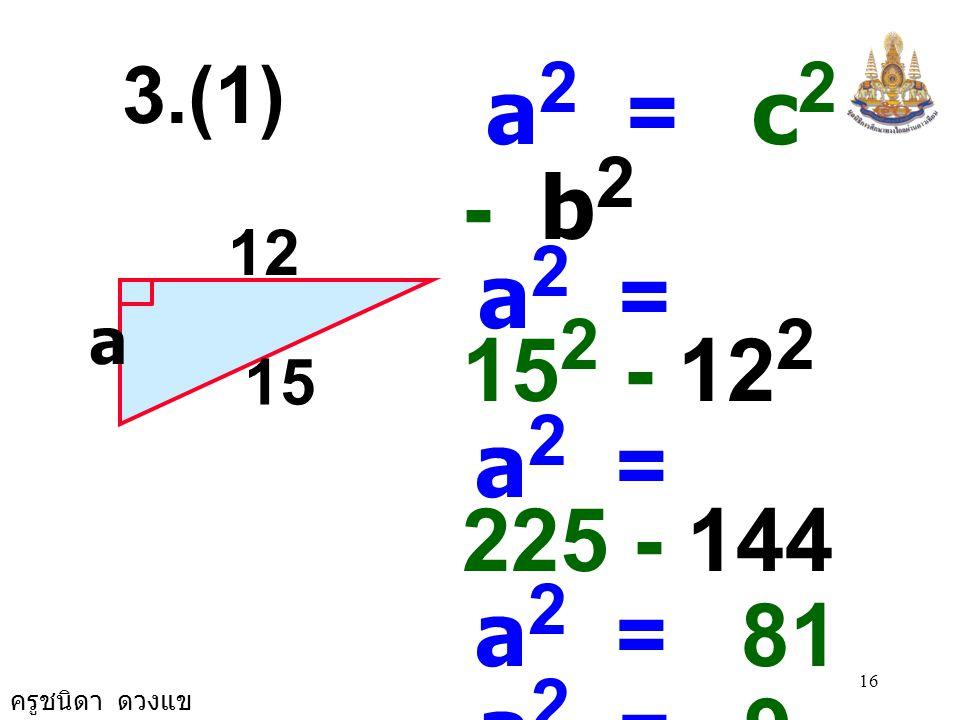 3.(1) a2 = c2 - b2. a2 = 152 - 122. a2 = 225 - 144. a2 = 81. a2 = 9 × 9. a = 9.