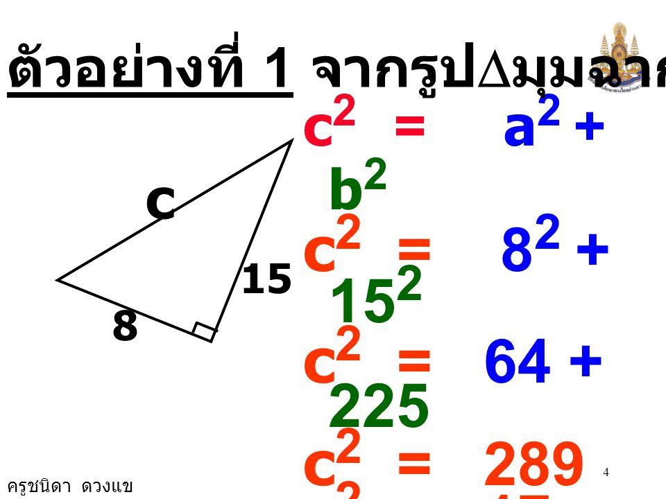 ตัวอย่างที่ 1 จากรูปDมุมฉากจงหาค่า c