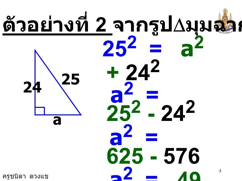 ตัวอย่างที่ 2 จากรูปDมุมฉากจงหาค่า a
