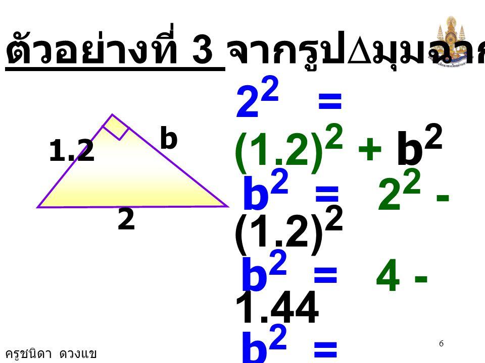 ตัวอย่างที่ 3 จากรูปDมุมฉากจงหาค่า b