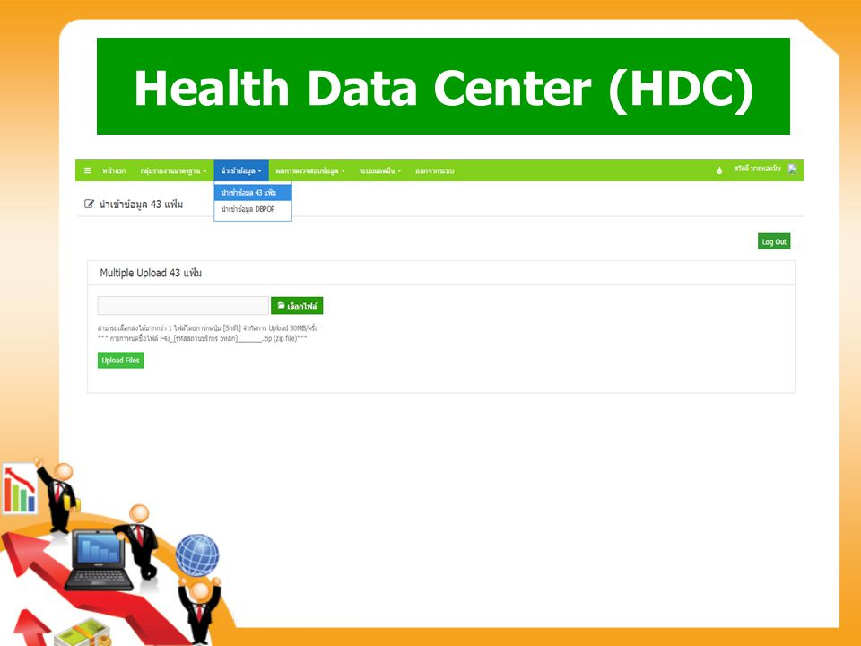 Health Data Center (HDC)