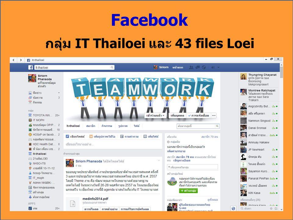 กลุ่ม IT Thailoei และ 43 files Loei