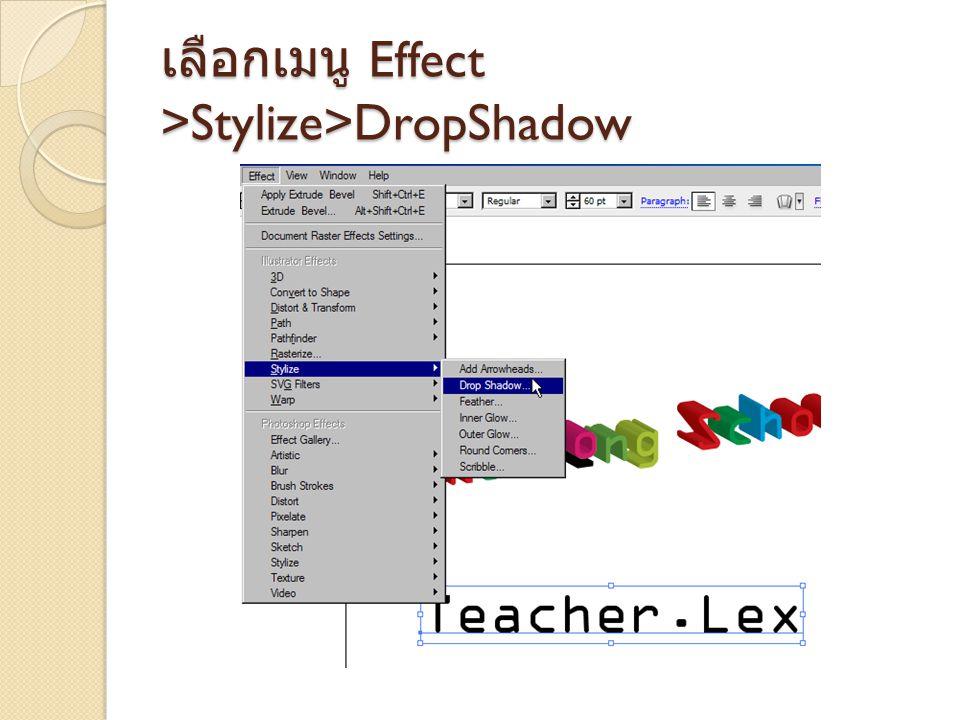 เลือกเมนู Effect >Stylize>DropShadow