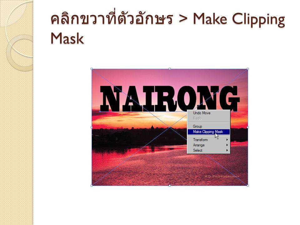 คลิกขวาที่ตัวอักษร > Make Clipping Mask