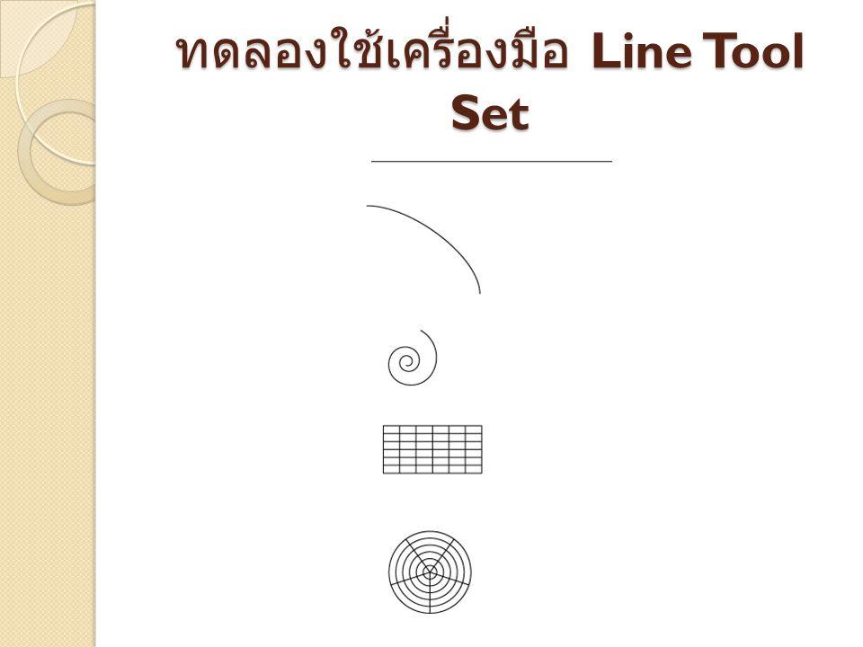ทดลองใช้เครื่องมือ Line Tool Set