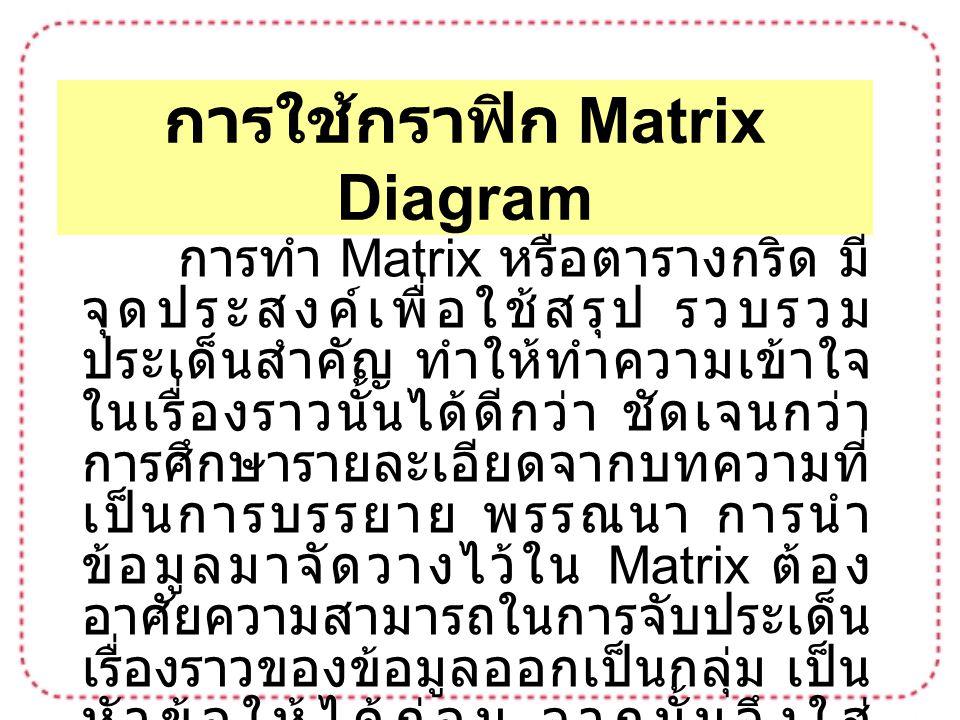 การใช้กราฟิก Matrix Diagram