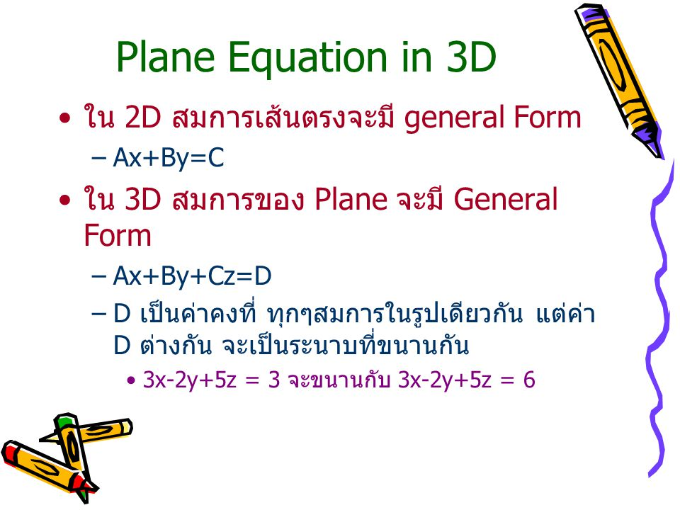 Plane Equation in 3D ใน 2D สมการเส้นตรงจะมี general Form