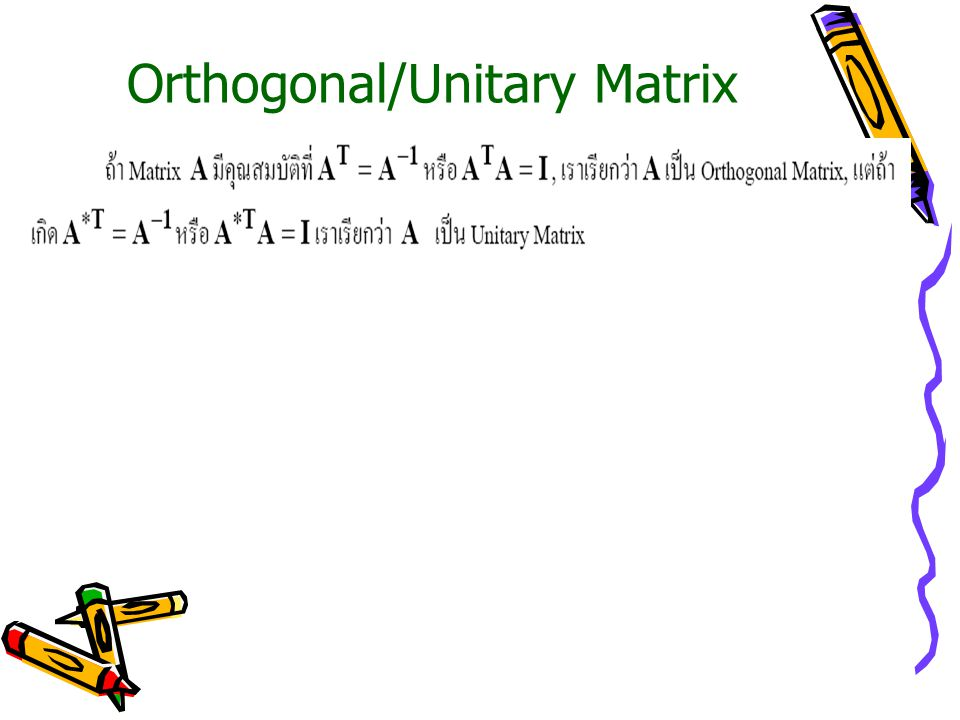 Orthogonal/Unitary Matrix