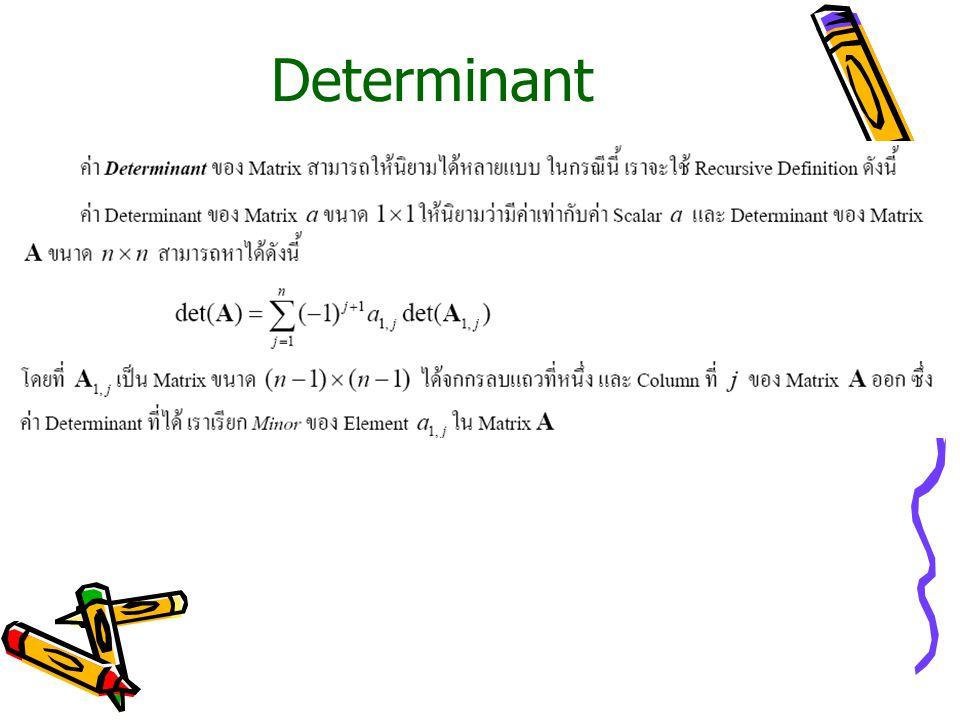 Determinant
