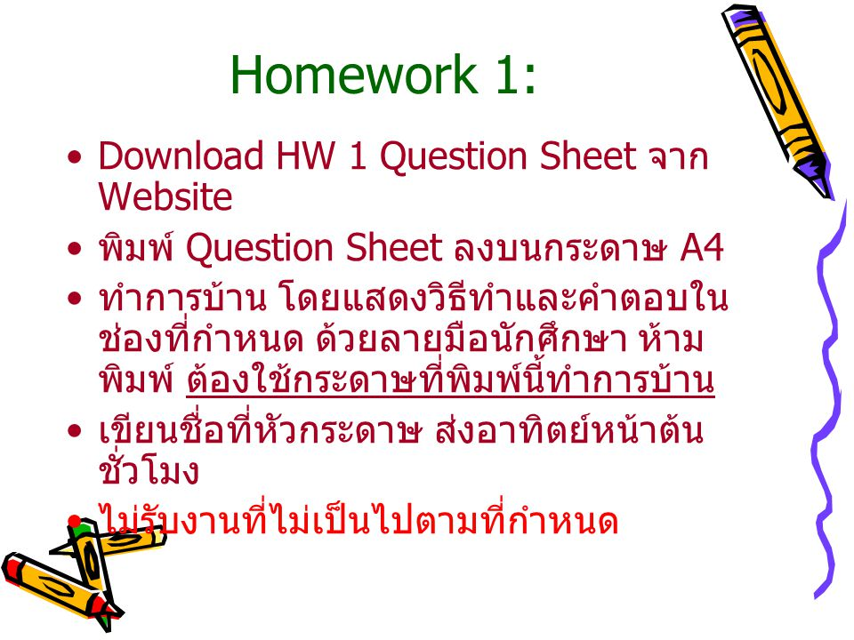 Homework 1: Download HW 1 Question Sheet จาก Website