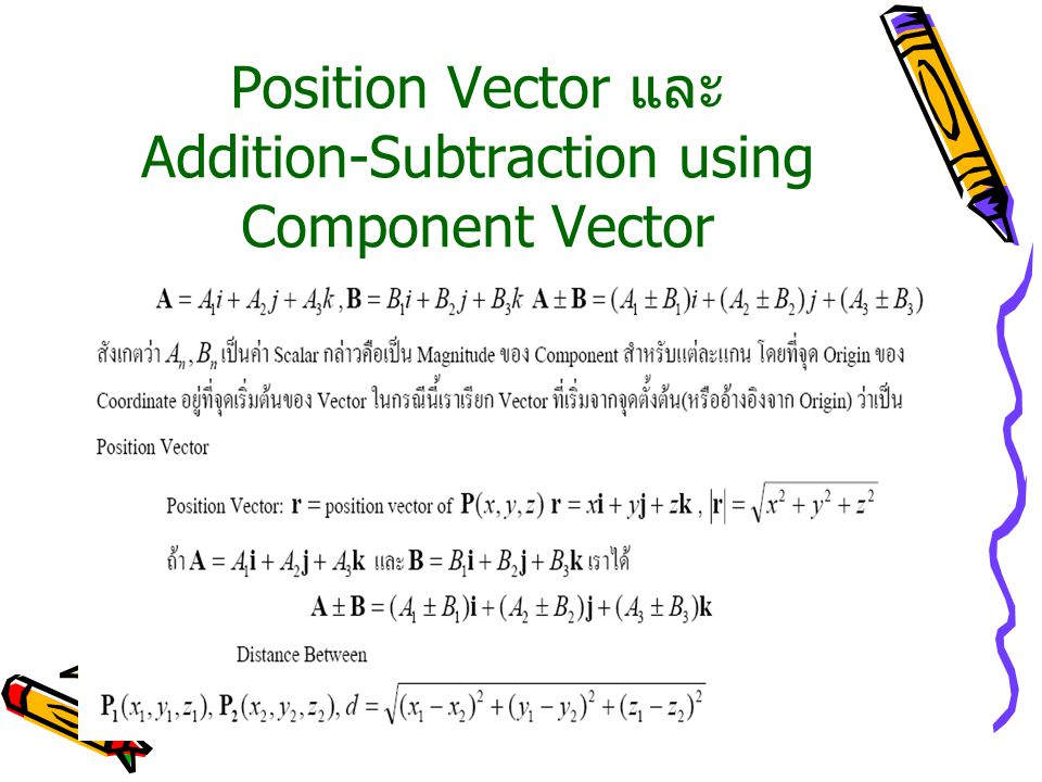 Position Vector และ Addition-Subtraction using Component Vector